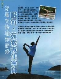 reviews of Yoga Now Malaysia in a Hong Kong magazine